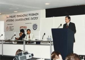 1ο Διεθνές Συνέδριο